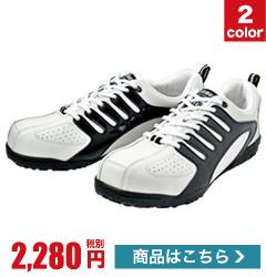 人気No1のジーベック安全靴!スタンダードなデザインでリーズナブル!ジーベック85402