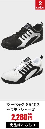 当店1番人気の作業用安全靴!ツートンセフティシューズ ジーベック85402