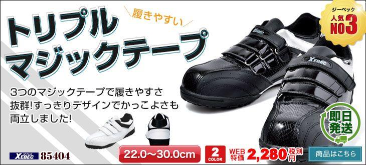 ジーベック安全靴 85404