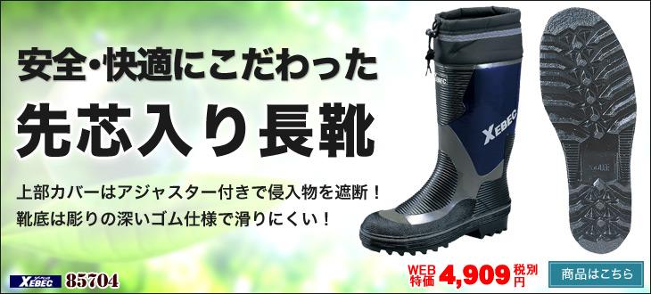 長靴(先芯入り)/85704
