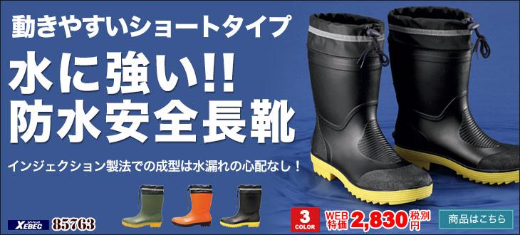 水に強い防水安全長靴!ショートタイプで動きやすい!ジーベック85763
