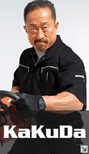 角田信朗が手がけた究極の作業着!KaKuDaシリーズ