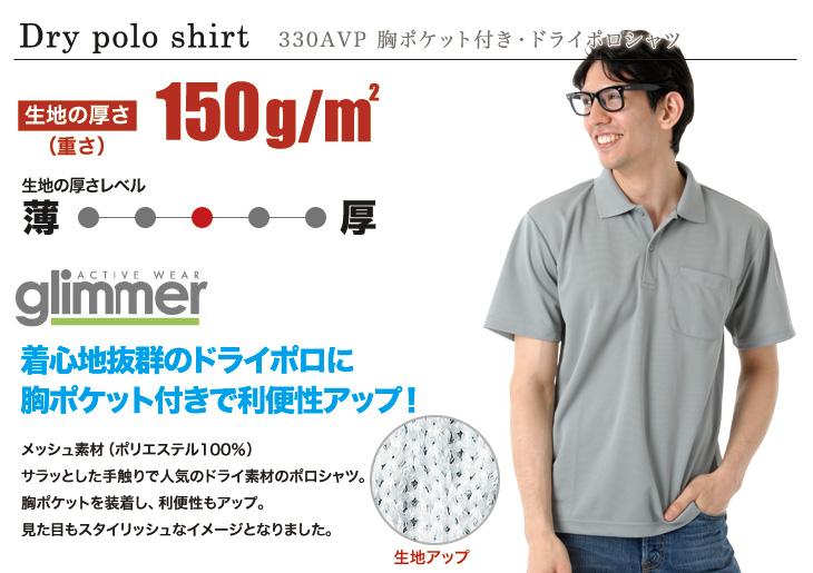 トムスのドライポロシャツ00330AVPのおすすめポイント