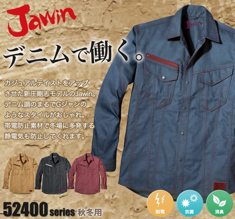 Jawin 新庄剛志モデル デニムのような生地の作業服 52404