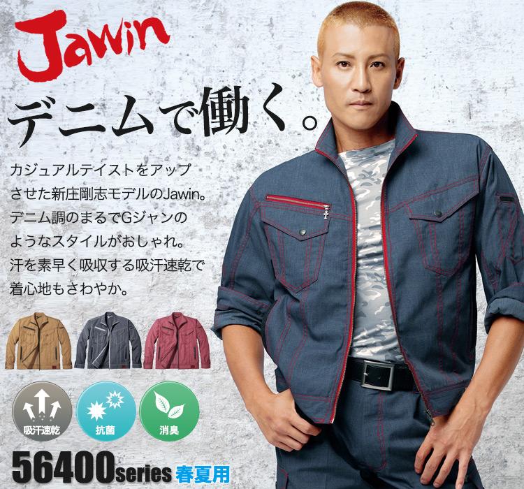 Jawin 新庄剛志モデル デニムのような生地の作業服 56400