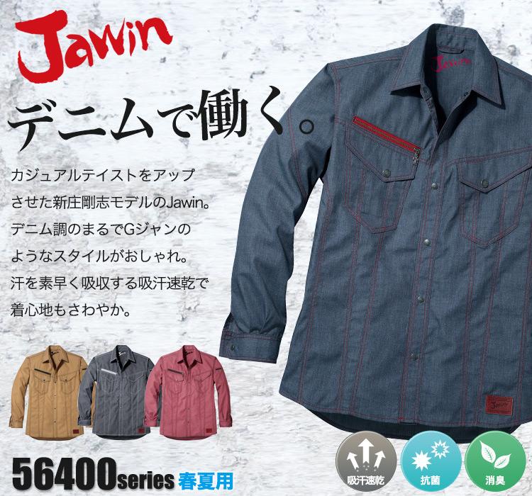 Jawin 新庄剛志モデル デニムのような生地の作業服 56404