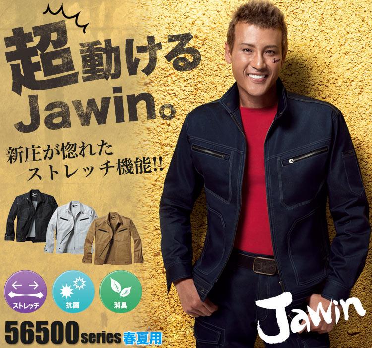 Jawin 新庄剛志モデル 動きやすいストレッチ作業服 56500