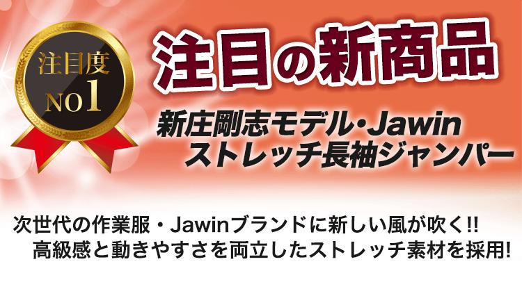 Jawin 新庄剛志モデル 56500