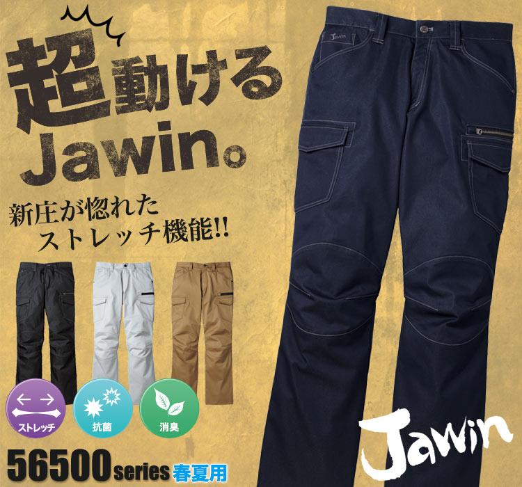 Jawin 新庄剛志モデル 動きやすいストレッチ作業服 56502