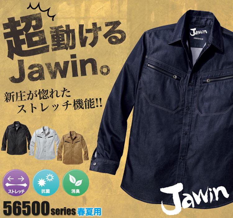 Jawin 新庄剛志モデル 動きやすいストレッチ作業服 56504