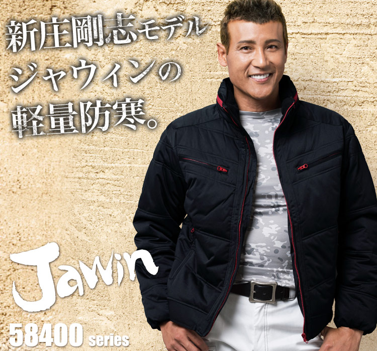 Jawin新庄剛志モデルの人気防寒ジャケット