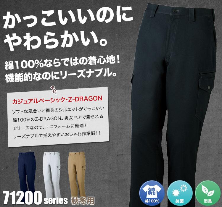 Z-DARGON ノータックカーゴパンツ作業服 71202