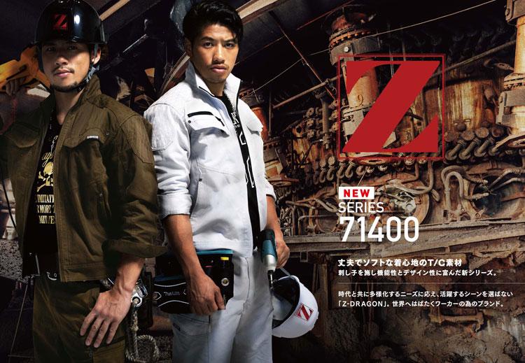 Z-DRAGON 71400シリーズ