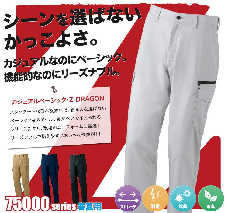 Z-DARGON ノータックカーゴパンツ 作業服 75002