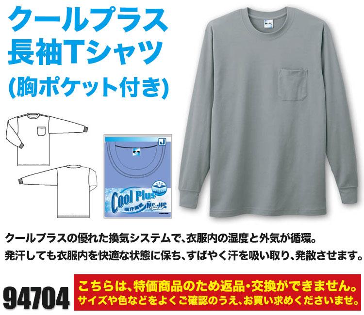 激安の自重堂長袖Tシャツ(ポケット付き)