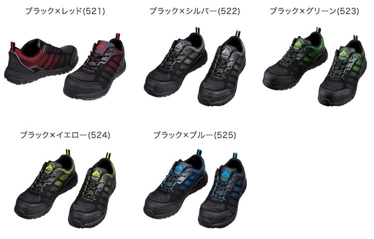 自重堂安全靴 s6161のカラーバリエーション