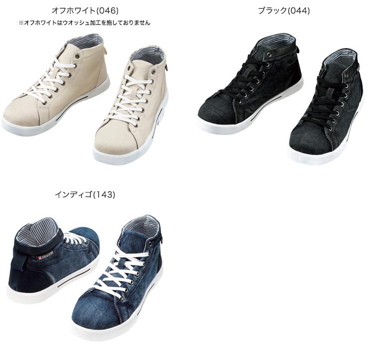 自重堂安全靴 s7163のカラーバリエーション