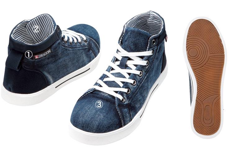 自重堂安全靴 s7163 商品詳細