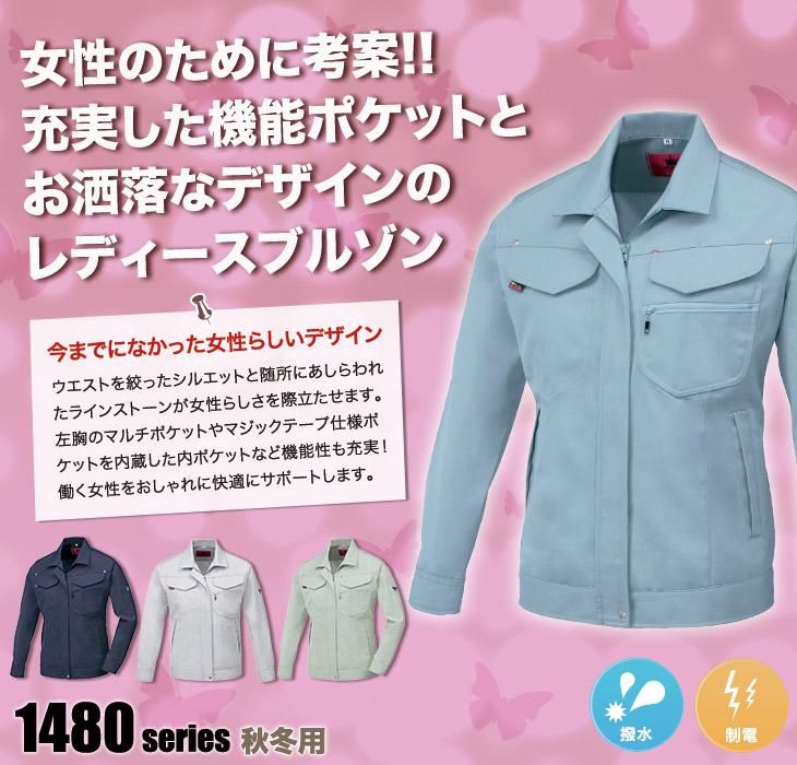 女性のために考案されたおしゃれなデザインのレディース作業服