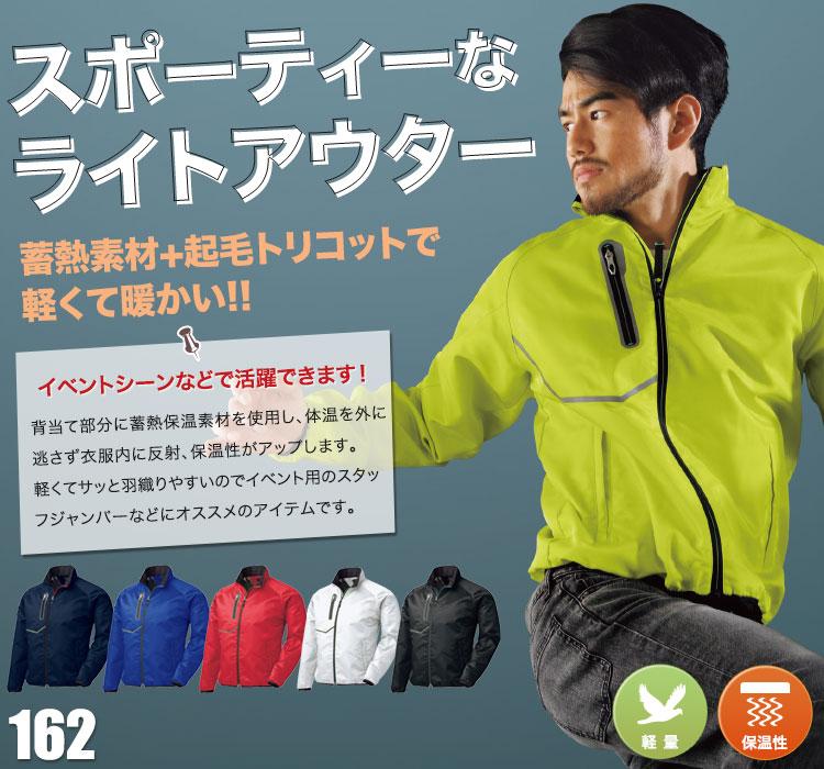 軽防寒ブルゾン 162