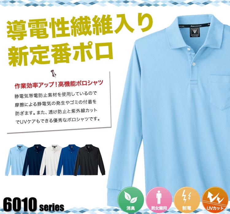 制電長袖ポロシャツ 6015