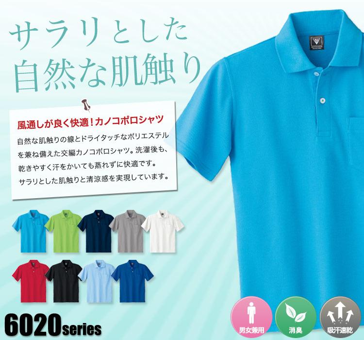 交編カノコ半袖ポロシャツ 6020