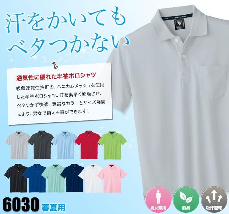 ハニカムメッシュ半袖ポロシャツ 6030
