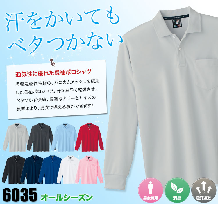 ハニカムメッシュ長袖ポロシャツ 6035