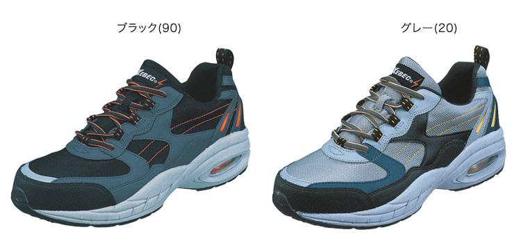 ジーベックの安全靴 85109のカラーバリエーション