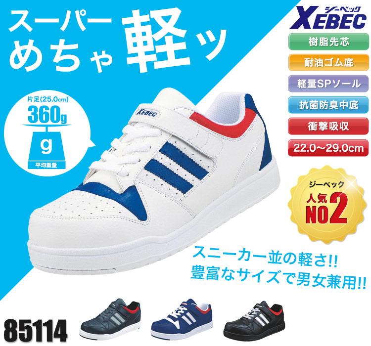 スーパーめちゃ軽!ジーベックの軽量安全靴!男女兼用で使える豊富なサイズ