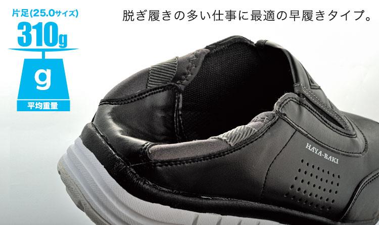 ジーベック85128 かかとが踏めるスリッポン型安全靴