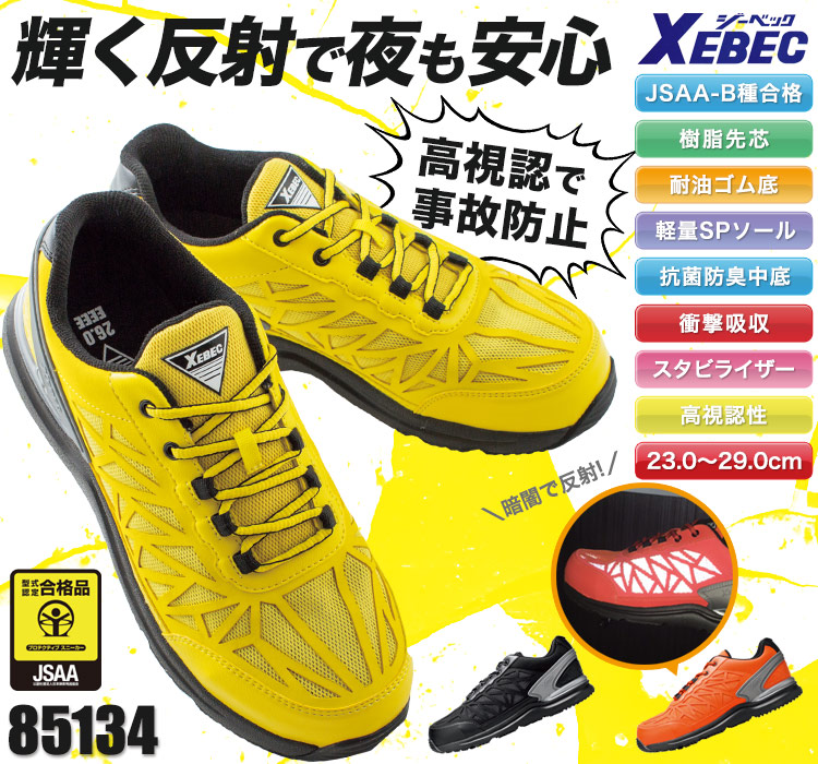 ジーベックの安全靴。女性サイズ対応!側面の反射材で安心安全