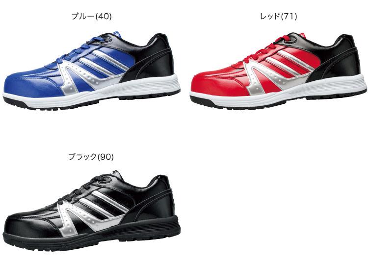 ジーベック安全靴 85140のカラーバリエーション