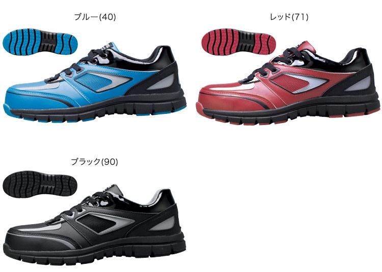 ジーベック安全靴 85405のカラーバリエーション