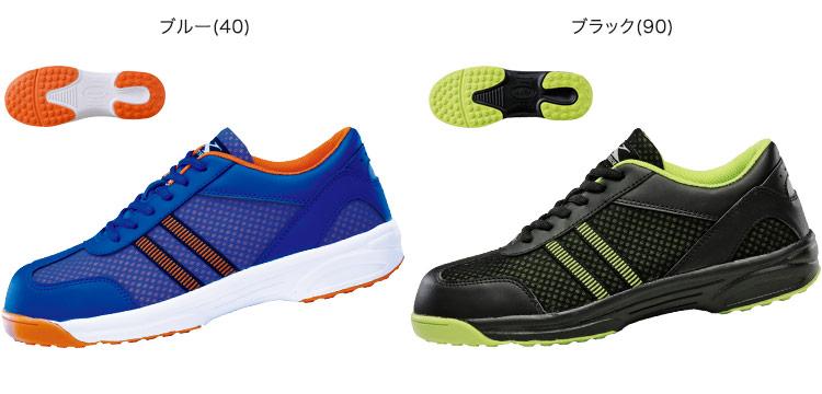 ジーベック安全靴 85406のカラーバリエーション