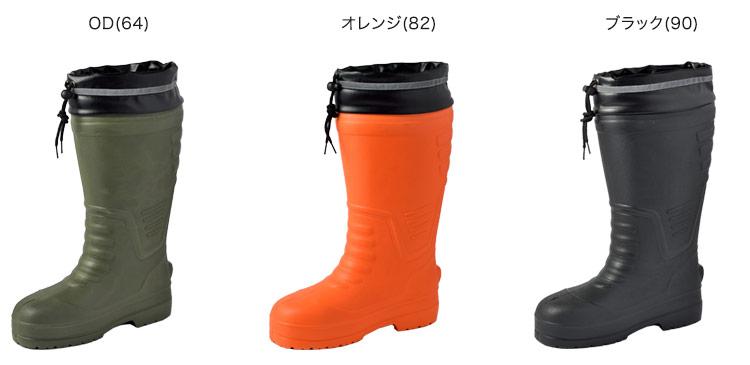 ジーベック安全靴 85712のカラーバリエーション