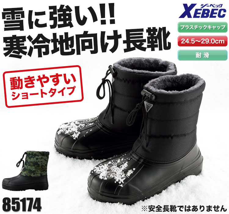 ジーベックの安全長靴!カジュアル志向のビーンブーツ