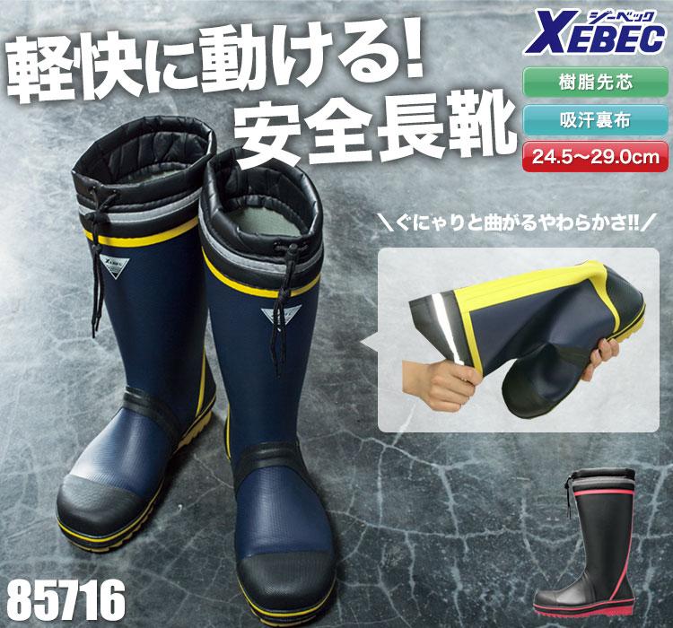 ジーベックの安全長靴!柔らかくて動きやすい!