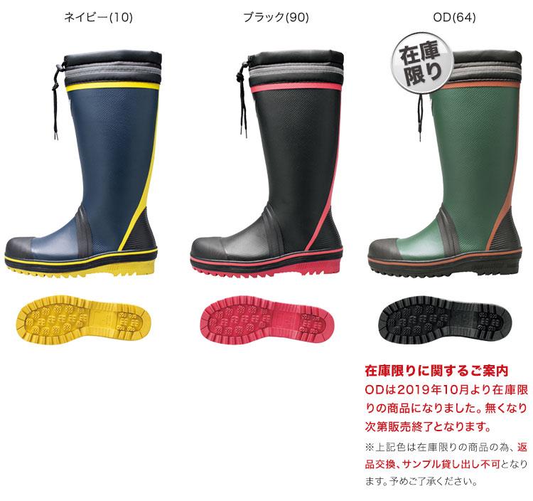 ジーベック安全靴 85716のカラーバリエーション