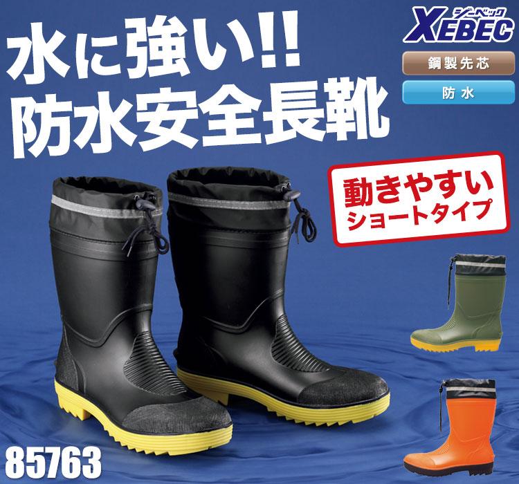 ジーベックの安全長靴!動きやすいショート丈