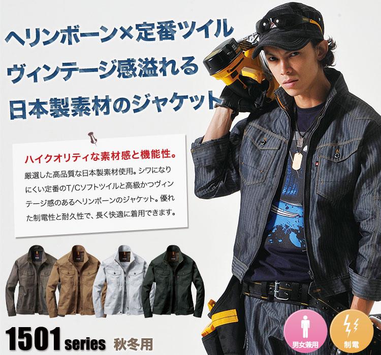 大人気ヘリンボーンシリーズ!かっこいい作業服といえばコレ!バートル1501