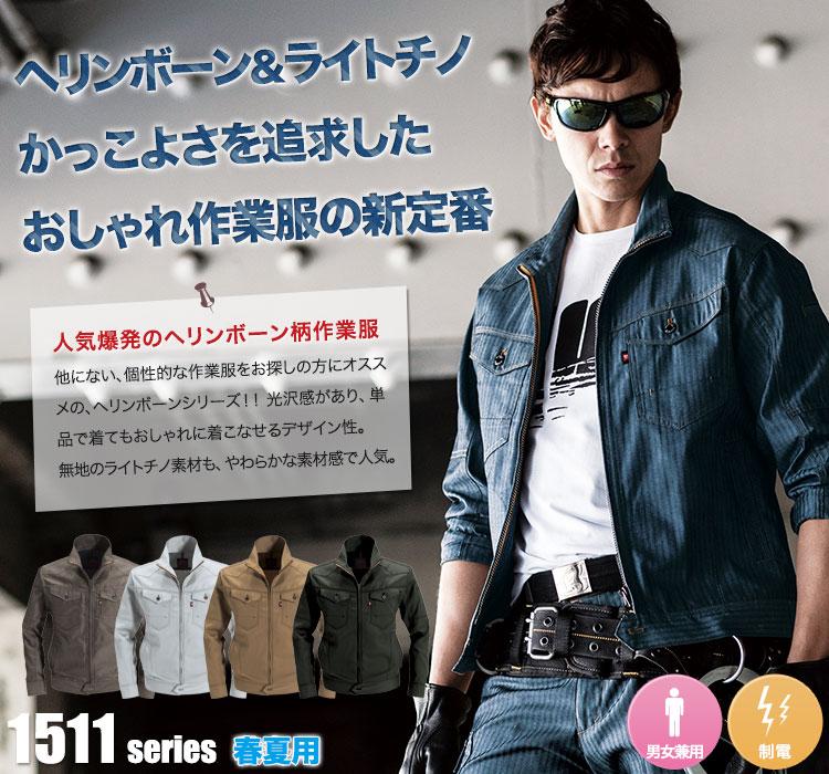 大人気ヘリンボーン作業着の涼しい春夏用ジャケット1511