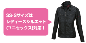 レディースシルエット(ユニセックス)対応の作業服バートル5511hbシリーズ