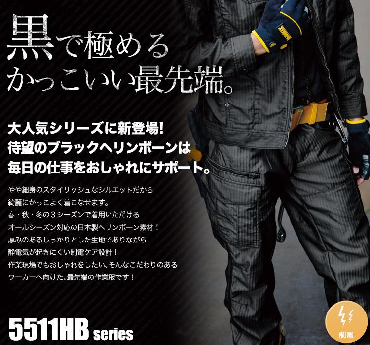 待望のブラックヘリンボーン!超クールでハードな作業服 バートル5511シリーズ