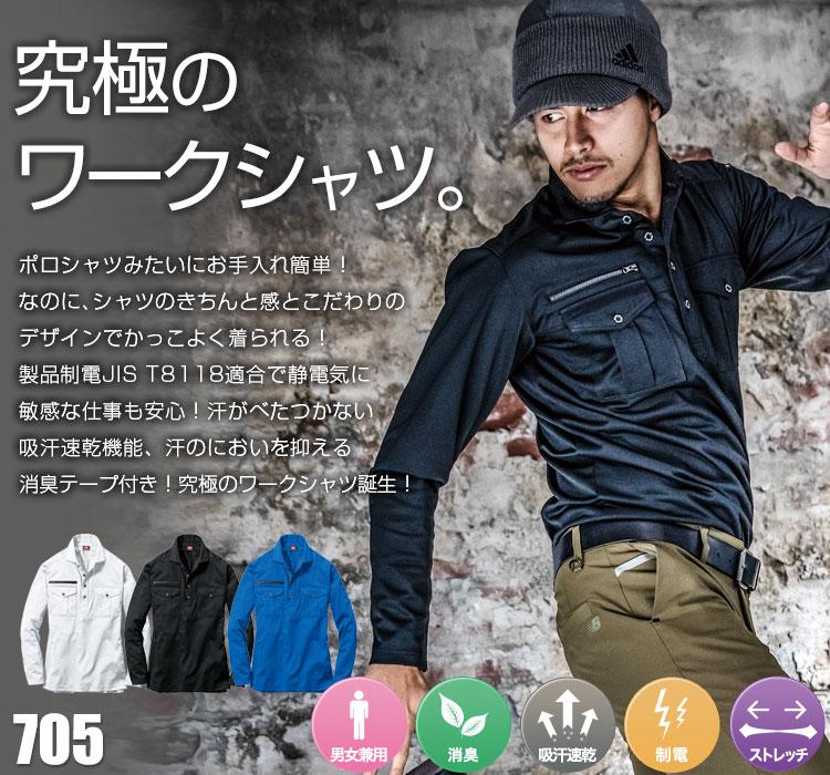 バートル 長袖ワークシャツ 705