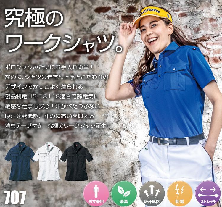 バートル 半袖ワークシャツ 707
