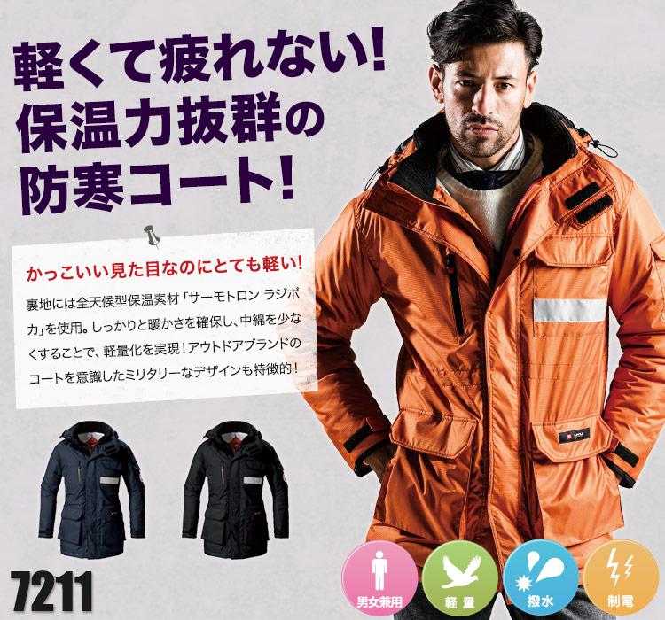 バートルの女性用サイズから揃う防寒コート