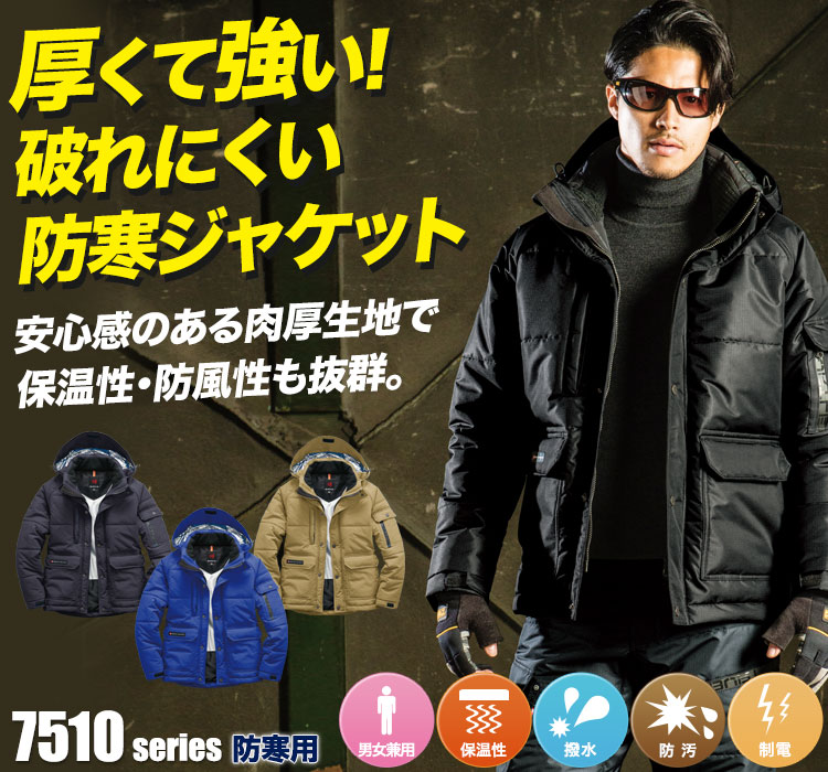 厚くて強い。破れにくい防寒ジャケット。 バートル7510シリーズ