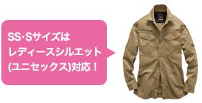 レディースシルエット(ユニセックス)対応の作業服バートル8105シリーズ