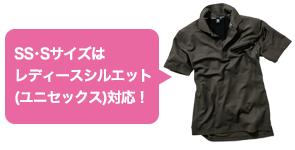 レディースシルエット(ユニセックス)対応のポロシャツ TS DESIGN 51055